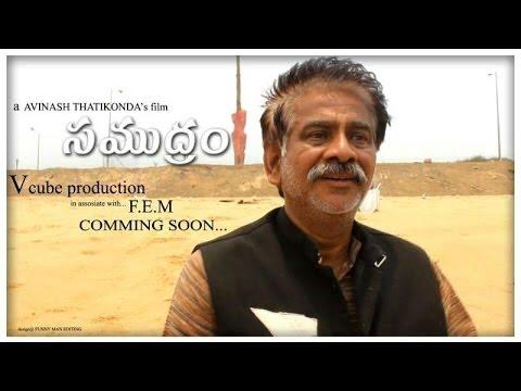 SAMUDHRAM telugu short film short film