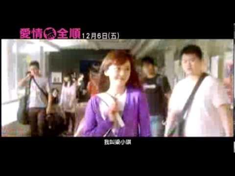 《愛情無全順》 校花篇 12/06上映!