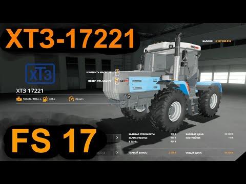 HTZ 17221 v2.0