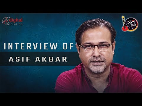 Interview of Asif Akbar |  Ekta Golpo Chilo | Rosogolla | New Song  2018 | Coming Soon