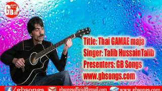 Thai Gamai majaa Shina Songs