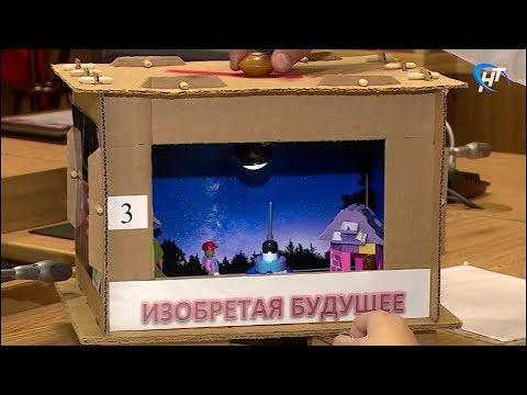 В Правительстве Новгородской области наградили финалистов конкурса школьников «Изобретая будущее»