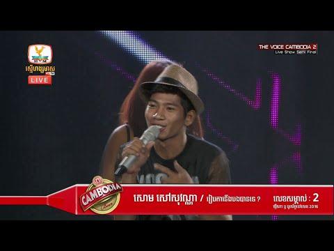 Sorm Saosovanna, Riebkear Neng Bong Ban Te, The Voice Cambodia 2016