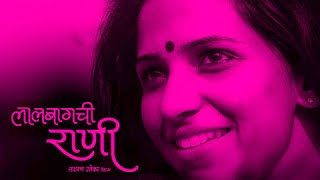 Veena Jamkar In Lalbaug Chi Rani | Upcoming Marathi Movie | Laxman Utekar