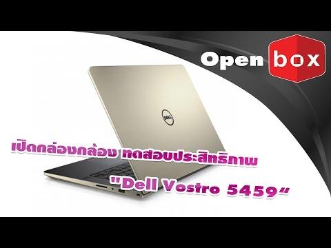 เปิดกล่องดูความสามารถ Dell Vostro V5459 เจาะลึกทุกคุณสมบัติ
