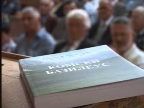 """Књига """"Комски Базилеус"""" посвећена проф. Драгутину Ђукићу"""