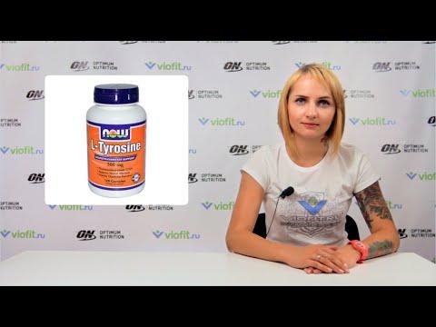 Аминокислоты NOW L-Tyrosine   Viofit.ru
