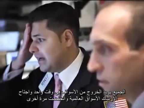 ماذا يحدث عند انهيار الدولار ،، فيديو اكثر من رائع