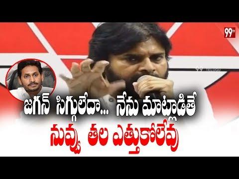 జగన్ సిగ్గులేదా..!!   Pawan Kalyan Reaction over Jagan Comments on Venkaiah Naidu