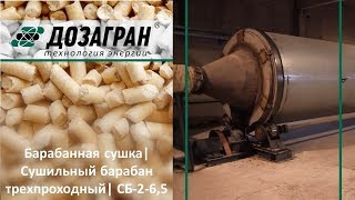 Видео Сушильные барабаны трехпроходные, СБ-2; СБ-2,2
