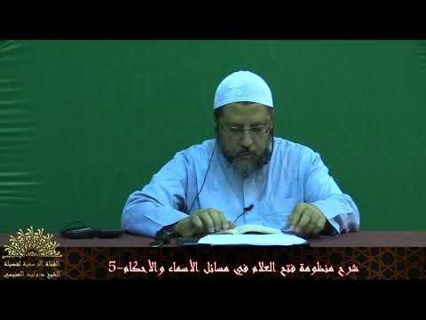 شرح منظومة فتح العلام في مسائل الأسماء والأحكام -5