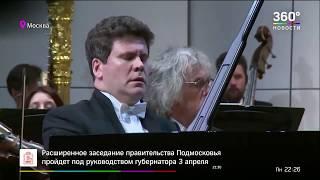 Денис Мацуев открыл «Рахманиновские дни» в Московской филармонии.