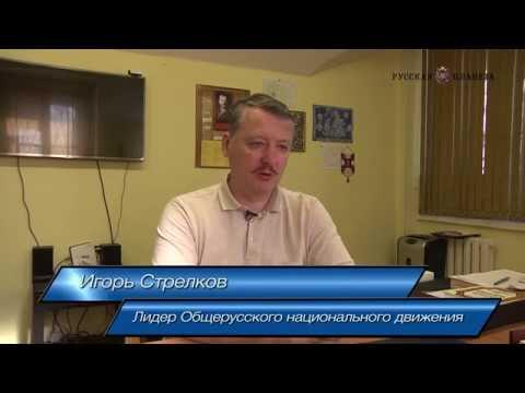 Игорь Стрелков о целях и задачах Общерусского национального движения