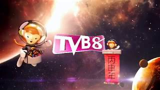 Download Lagu TVB8 - Chinese New Year 2016 Ident Mp3