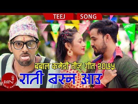 (New Teej Song 2075/2018   Rati Basna Aau...8 min 39 sec)