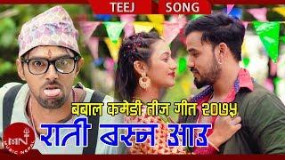 Rati Basna Aau - Namaraj Pandey & Punam Sunar