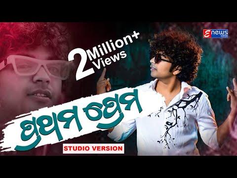 Video Prathama Prema - Odia New Romantic Song - Mantu Chhuria - Studio Version - HD download in MP3, 3GP, MP4, WEBM, AVI, FLV January 2017