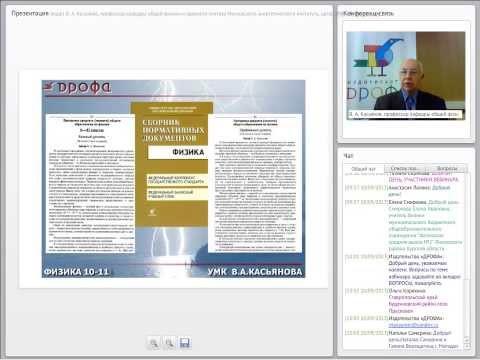 Особенности УМК «Физика. Базовый и углубленный уровни» автора В.А.Касьянова в контексте ФГОС