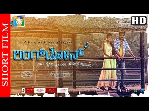 kannada short movies 2016   Ringtone   kannada new short film   kannada short movies 2017   Vinay
