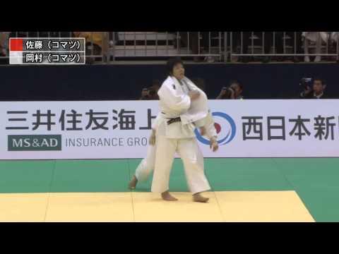 女子78kg級決勝 佐藤瑠香 vs 岡村智美