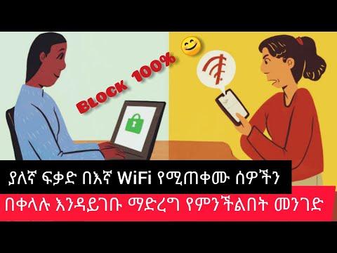 በእኛ WiFi ያለኛ ፍቃድ የሚጠቀሙ ሰዎችን እንዴት እንዳይጠቀሙ ማገድ እንችላለን 100% የሚሰራ ቀላል መንገድ