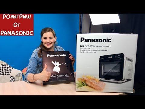 Классная Печь от Panasonic КОМУ????    Розыгрыш, Прямой Эфир