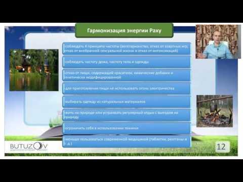 Методы гармонизации планеты Раху. Дмитрий Бутузов (видео)