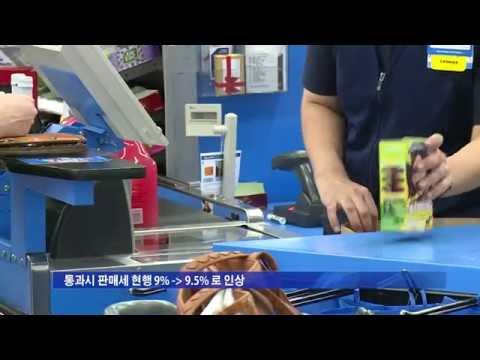 LA 판매세 인상, 11월 선거 상정  8.3.16 KBS America News