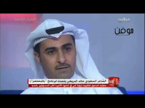 خالد المريخي بالمختصر