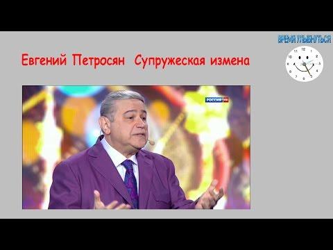 Евгений Петросян  Супружеская измена - DomaVideo.Ru