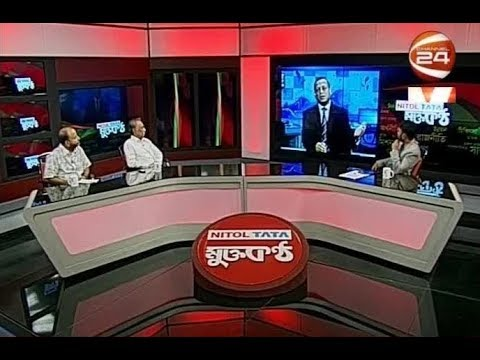 মুক্তকন্ঠ (Muktokontho) - 12 October 2018