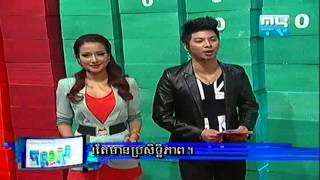 Khmer Game Shows - Rongvon Tavada( 09-02-2013)