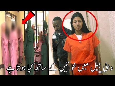 Video Dubai Women Jail Shocking Facts in Hindi/Urdu | دبئی جیل میں خواتین کے ساتھ کیا ہوتا ہے download in MP3, 3GP, MP4, WEBM, AVI, FLV January 2017