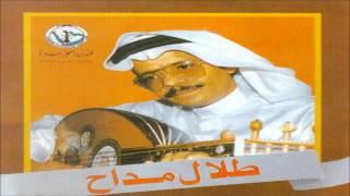 طلال مداح / سيدي قم / البوم طلال مداح رقم 1
