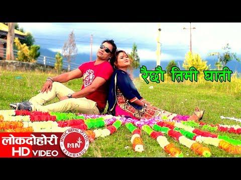 (New Lok Dohori 2074   Raichhau Timi Ghaati - Poshan Dangi ...9 min, 28 sec.)