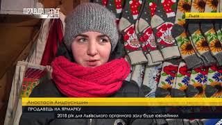 Випуск новин на ПравдаТУТ Львів 9 грудня 2017
