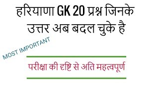 Download Video Haryana GK and current 20 Updated Questions | हरियाणा GK 20 प्रश्न जिनके उत्तर अब बदल चुके MP3 3GP MP4