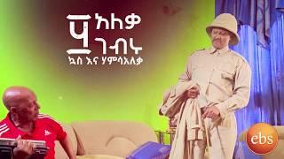 የዘንድሮ እግር ኳስ እና ሃምሳ አለቃ ገብሩ አስቂኝና አስተማሪ የታገል ሰይፉ ግጥም በድራማ/Sunday With EBS 50 Aleka Gebru Funny Video
