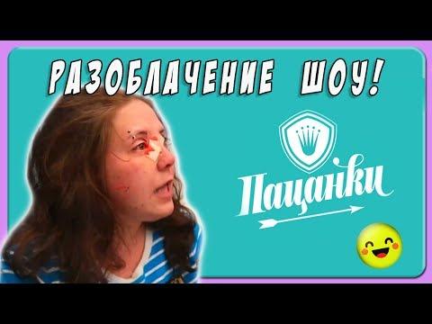 Обзор шоу Пацанки. Посмотрев российскую версию шоу \
