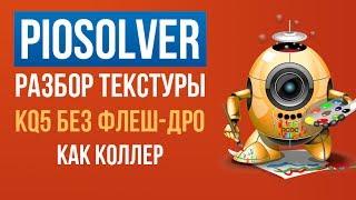 Разбор текстуры KQ5ss как коллер в PIO Solver