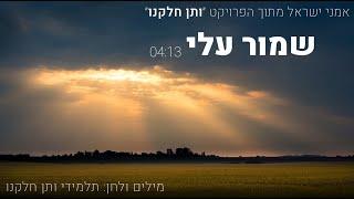הזמרים אמני ישראל – סינגל חדש - שמור עלי
