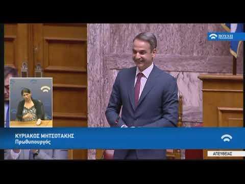 Κ.Μητσοτάκης(Πρωθυπουργός)(Τριτολογία)(Ρυθμίσεις του Υπουργείου Εσωτερικών)(08/08/2019)