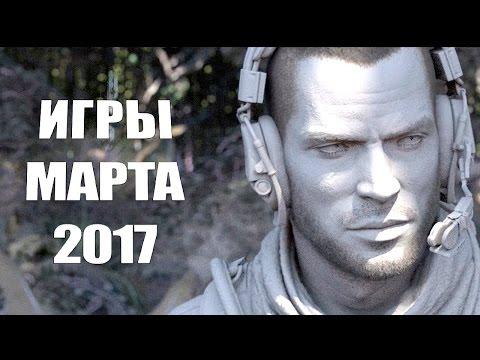 ТОП новых игр марта 2017