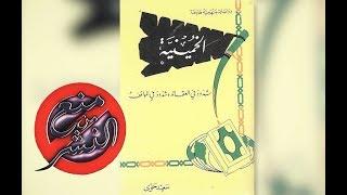 الخمينية: الكتاب الذي فضح اهداف الثورة الإيرانية