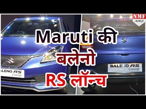Maruti Suzuki ने Launch किया Balano का नया Model !!! Must Watch!!!