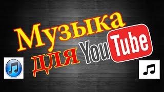 Музыка без авторских прав для YouTube(Ютюб). Свободное использование музыки.Ресурсы для выбора музыки без авторских прав: 1. Собственно ваш канал YouTube. С главной страницы переходите в – Менеджер  – Создать – Фонотека .2. https://www.jamendo.com/en 3. Канал YouTube(Ютюб) NoCopyrightSounds  - https://www.youtube.com/channel/UC_aEa8K-EOJ3D6gOs7HcyNg4. Канал YouTube(Ютюб) HeadArms -  https://www.youtube.com/user/HeadArmsОставляйте свои отзывы, оценки, подписывайтесь на мой канал и вы увидите новые видео в которых я буду преподносить  для вас ценную информацию!  Мой канал :   https://www.youtube.com/channel/UCWZAGgAtgkrP2whqWvDksYw  Возникли вопросы? Свяжитесь со мной:  Skype:  mihockiydmitriyТакже в соц сети:В контакте: https://vk.com/mihockiydmitriyFacebook: https://www.facebook.com/profile.php?id=100006438060634Твиттер: https://twitter.com/DmitriyMihockИнструмент который поможет вам подобрать теги к видео на Ютуб(YouTube): https://www.youtube.com/watch?v=d-maPwmPPA8                                                                     Как зарегистрироваться в партнерке AIR (АИР) и начать зарабатывать на Youtube (Ютубе). : https://www.youtube.com/watch?v=AkVWA2PlOuAСмотрите также, мое деловое предложение для Вас :  http://mihockiydg.weebly.com