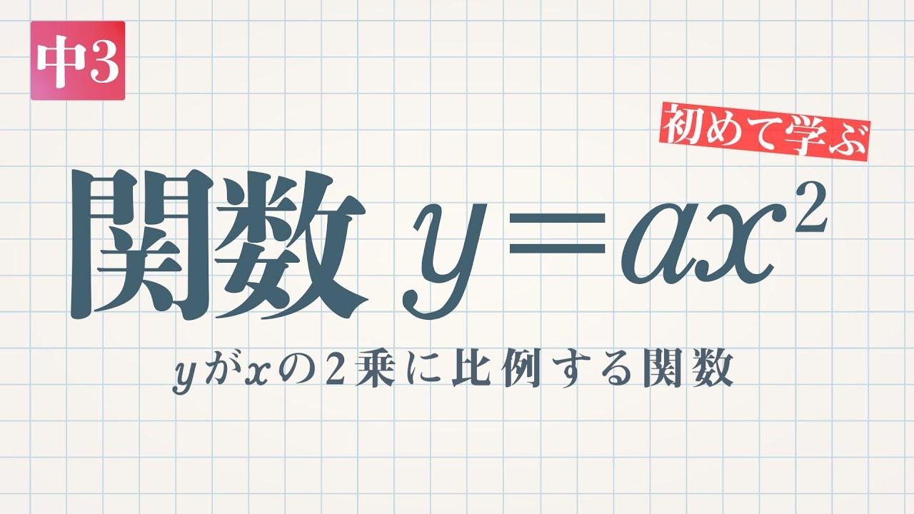 関数y=ax²(yがxの2乗に比例する関数)