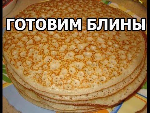 , title : 'Как приготовить блины. Готовить блинчики просто! Рецепт блинов от Ивана!'