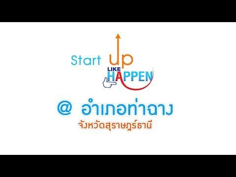 Start up like happen ep 15 @ อำเภอท่าฉาง จังหวัดสุราษฎร์ธานี