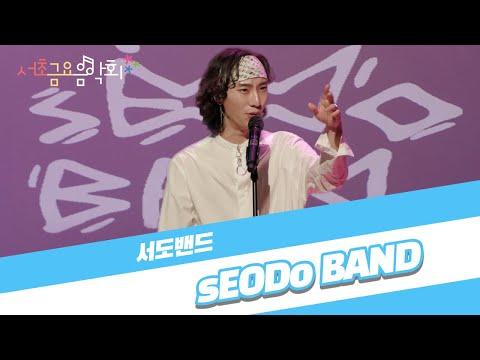 [2021 서초금요음악회] sEODo BAND